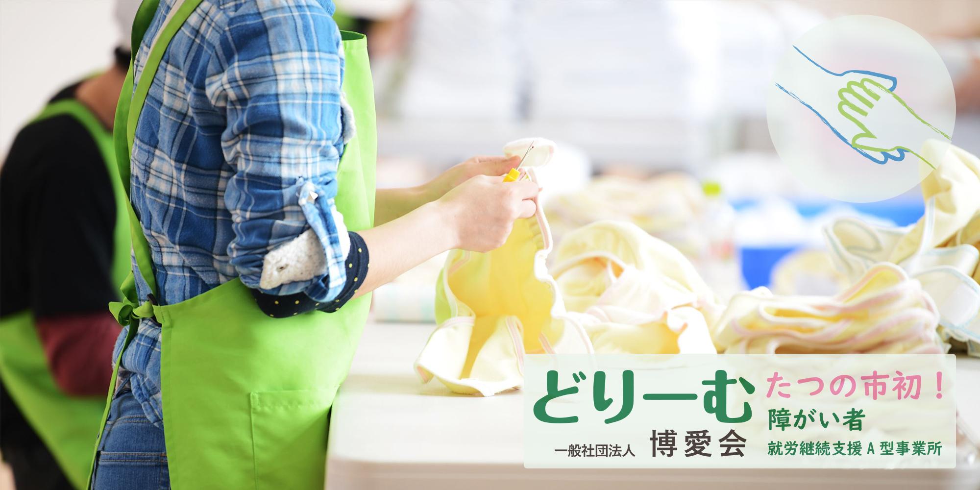どりーむ(一般社団法人 博愛会)